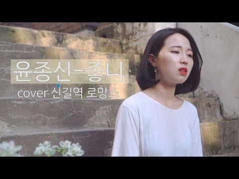 윤종신 - 좋니 (cover 신길역 로망스)