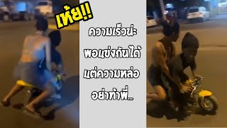 สภาพนี้จะไปได้ถึงกิโลไหม เห็นแล้วสงสารคนซ้อน... #รวมคลิปฮาพากย์ไทย