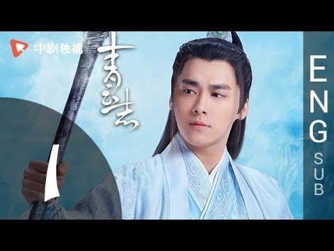 The Legend of Chusen (青云志) - Episode 1 (English Sub)