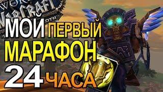 МОЙ ПЕРВЫЙ МАРАФОН WOW 24 ЧАСА  | ПРИЯТНОЕ ОБЩЕНИЕ | World of Warcraft BFA