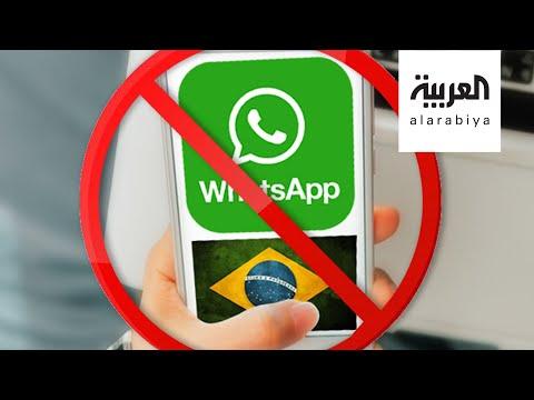 العرب اليوم - شاهد: خدمة الدفع عبر واتساب في خطر