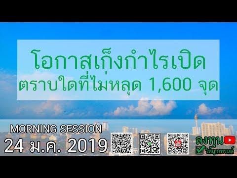 MORNING Session 24.01.2019 видео