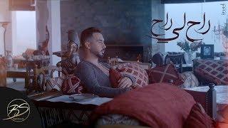 تحميل اغاني Badr Soultan - Rah li Rah (Exclusive Music Video) | (بدر سلطان - راح لي راح (حصرياً MP3