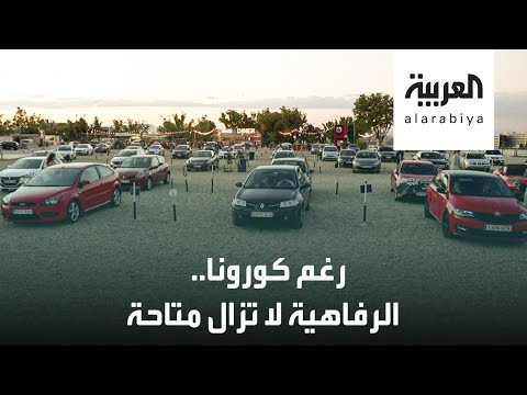 العرب اليوم - شاهد: الرفاهية لا تزال خيارًا رغم تفشي