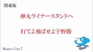 中日ドラゴンズ宇野勝応援歌