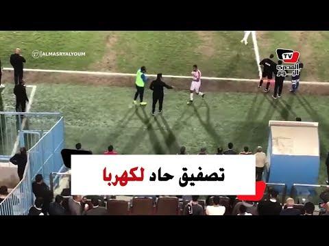 تصفيق حاد لـ«كهربا» عقب خروجه واللاعب يرد التحية