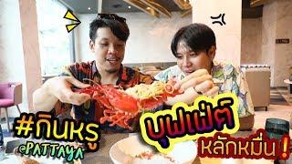 """""""อาหารไทยสุดpremium เกือบ10,000บาท และบุฟเฟ่ไม่อั้น"""" ครุคริหวานปาก"""