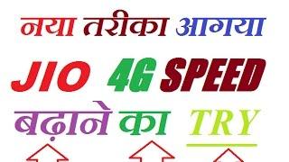 jio net speed kaise badhaye samsung j7 prime - TH-Clip