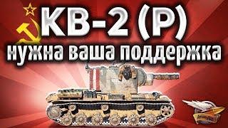КВ-2 (Р) - Имеет такое, чего нет у других танков - И мы вместе это получим