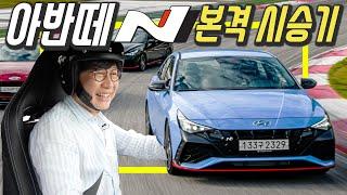 [김한용의 모카] 아반떼 N 시승기…가격 3399만원 최고의 펀카! 아반떼도르? 이 차 시승하시면 큰일납니다!