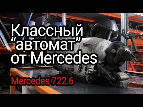 Фото к видео: Толковый автомат для Mercedes: 5-ступенчатая классика 722.6