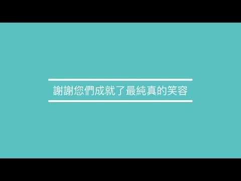 謝謝臺北市政府工務局公園路燈工程管理處,成就了孩子們的笑容!(影片提供:身障童盟)