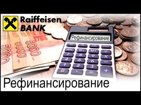 Рефинансирование кредитов в Райффайзенбанке. Обзор условий и процентов