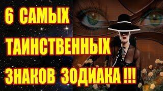 6 САМЫХ ТАИНСТВЕННЫХ ЗНАКОВ ЗОДИАКА!!!