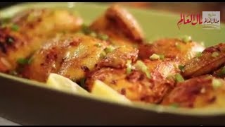 صينية الدجاج المشوي - مطبخ منال العالم رمضان 2013