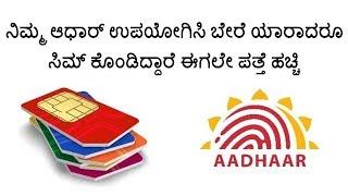 Check where your Aadhaar has been used? Kannada video