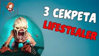 3 секрета Lifestealer. Гуля, Дота 2