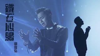 """鄭俊弘 Fred - 鐵石心腸 (劇集 """"鐵探"""" 主題曲) Official MV"""