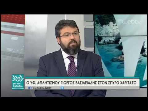 O Υφ. Αθλητισμού, Γιώργος Βασιλειάδης στον Σπύρο Χαριτατο | 12/03/19 | ΕΡΤ