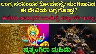 ಪ್ರತ್ಹ್ಯಂಗಿರ ದೇವಿ ಯಾರು? ಈ ದೇವಿಯ ಶಕ್ತಿ ಗೊತ್ತಾ? । Complete Story Of Pratyangira Devi | Kannada |