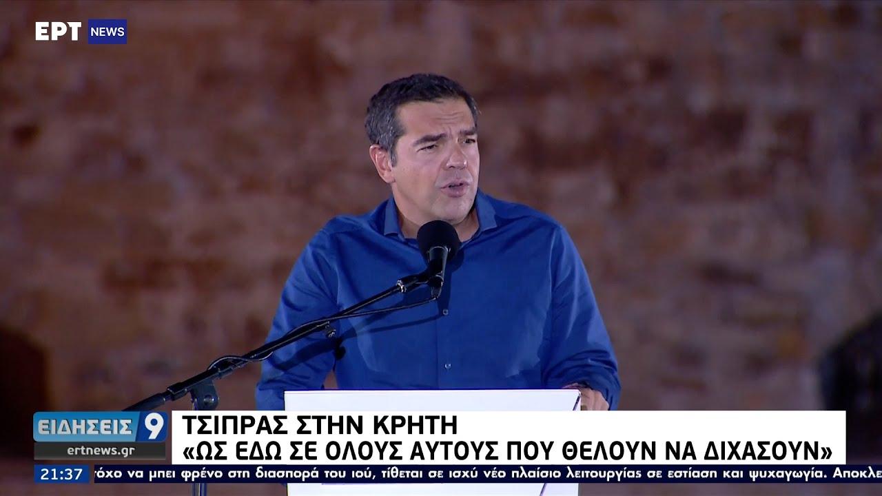 Κεντρική ομιλία Τσίπρα στο Ηράκλειο Κρήτης ΕΡΤ 16/7/2021