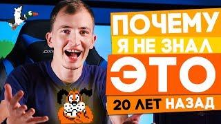 ПОЧЕМУ Я НЕ ЗНАЛ ОБ ЭТОМ 20 ЛЕТ НАЗАД!? | zNEWS Ep.11