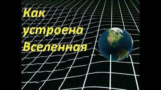 Как устроена Вселенная - Документальное открытие пространства