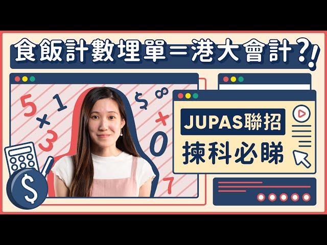 HKU-會計系-畢業-大學聯招-Jupas-揀科