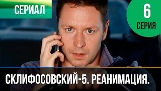 Склифосовский Реанимация - 5 сезон 6 серия - Склиф - Мелодрама   Русские мелодрамы