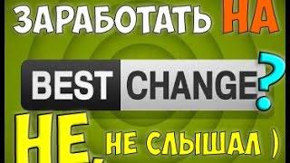 Download Video Как заработать на bestchange.ru? Обменяй валюту и заработай на этом MP3 3GP MP4