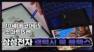 삼성전자 갤럭시북 플렉스 NT930QCG-K58 (SSD 256GB)_동영상_이미지