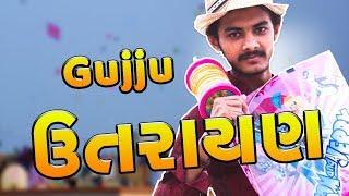 Funny Uttarayan - PART 1 | Pagal Gujju