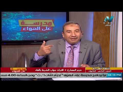 لغة عربية للصف الثاني الثانوي 2021 -  الحلقة 19 - جزم المضارع &  اقتران جواب الشرط بالفاء