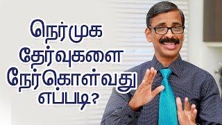 How to face interviews? Tamil motivation video- Madhu Bhaskaran