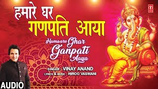 "Get ready to groove this Ganesh Chaturthi with Vinay Anand ""Hamare Ghar Ganpati Aaya"""