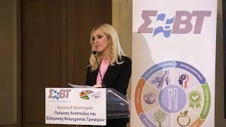 Χαιρετισμός σε ημερίδα του Συνδέσμου Ελληνικών Βιομηχανιών Τροφίμων