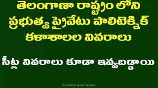 తెలంగాణా రాష్ట్రం లో వ్యవసాయ పాలిటెక్నిక్ ల వివరాలు-2015|Agriculture Diploma colleges list Telangana