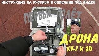 Первый полёт на дроне XKJ К 20. Инструкция на русском в описании под видео.
