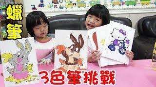 日常-用蠟筆玩3色筆挑戰😱🤣凱蒂貓❤公主❤著名的兔子