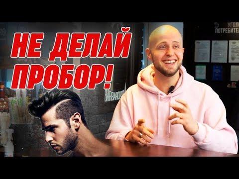 МУЖСКАЯ СТРИЖКА С ПРОБОРОМ | Страшная ошибка, которую совершают мужчины!