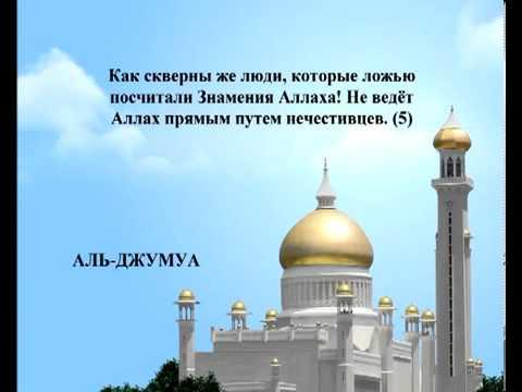 Сура Пятница <br>(аль-Джумъа) - шейх / Саад Аль-Гомеди -