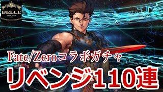 【FGO】Fate/Zeroコラボガチャリベンジ110連!剣ディルとイスカンダルは出るか?!「Fate / Grand Order」