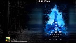 黑森林 2014-12-9 : 廣州猛鬼傳聞