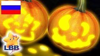Готовим тыкву к Хэллоуину 🎃Празднуем Хэллоуин! 🎃Оригинальные песни 🎃 LBB Юниор