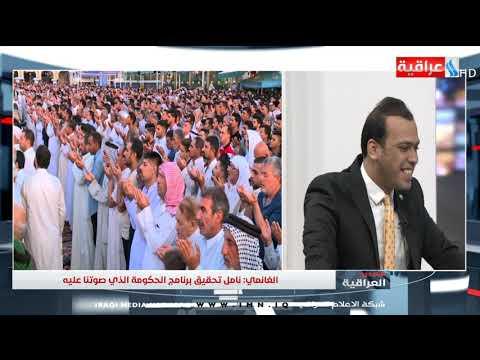 شاهد بالفيديو.. ستوديو العراقية مع حيدر زوير - عيد الاضحى ..تهاني الموالاة والمعارضة