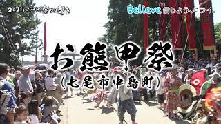 お熊甲祭(七尾市中島町)