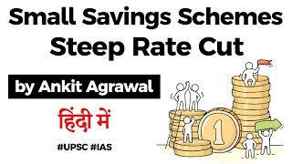 Government cuts Small Savings Schemes' interest rates, How it will help Banks? Current Affairs 2020