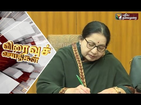 Speed-News-17-09-2016-Puthiyathalaimurai-TV