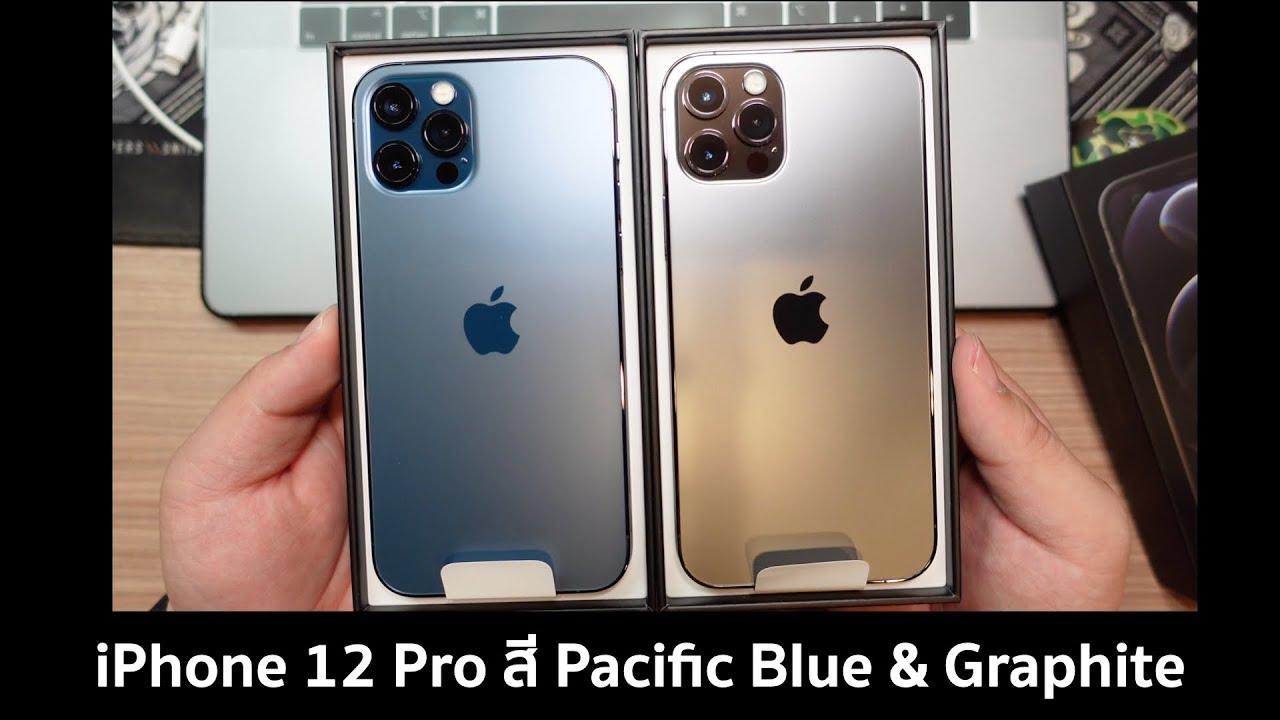 แกะกล่อง iPhone 12 Pro สี Graphite & Pacific Blue