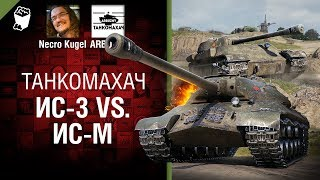 ИС-3 vs. ИС-М - Танкомахач №82 - от ARBUZNY и Necro Kugel [World of Tanks]